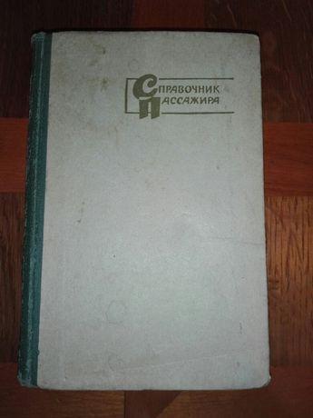 Справочник пассажира, 1962