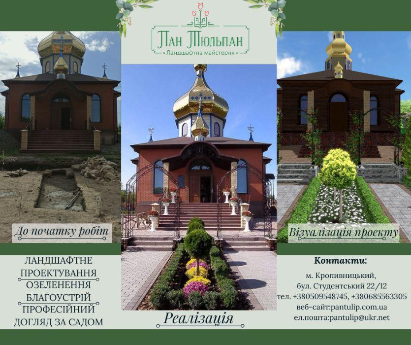 Ландшафтный дизайн, оформление проектов и смет Полтава - изображение 1