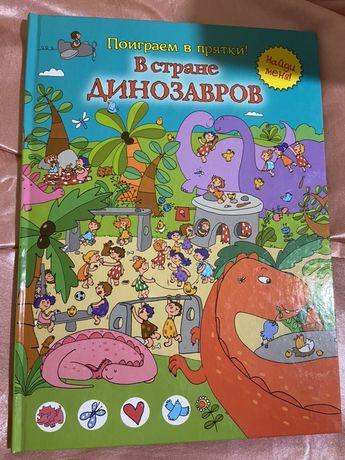 В стране динозавров книга-искалка