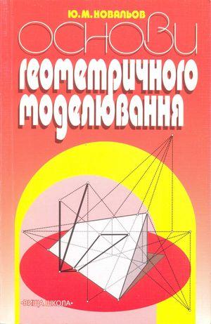 Ковальов Ю. М. Основи геометричного моделювання