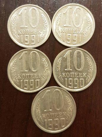 Продам 10 копеек СССР 1990-1991 гг.