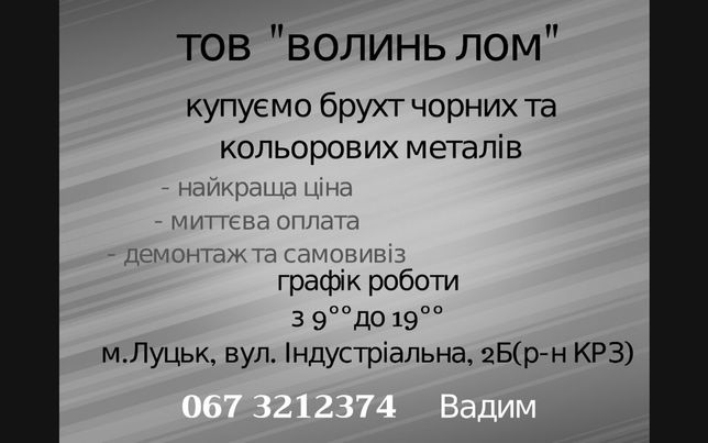 лом метал металлолом металобрухт ДОРОГО  Пн-Сб:з 9 до 17