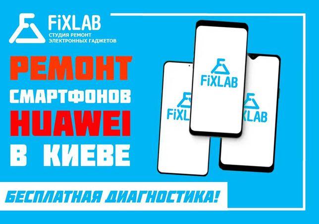 Ремонт смартфонов Huawei  P Smart  / Mate / Y5 / Y6 / Y7 / Honor