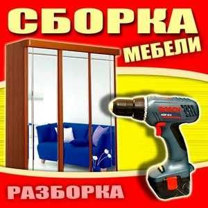 Сборка мебели Не дорого