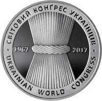 Монета 5 грн. - 50 лет Мировому конгрессу украинцев
