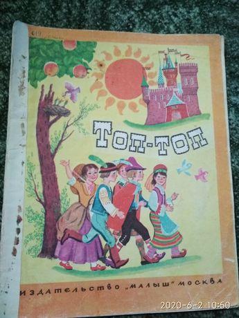 Детские книги продам