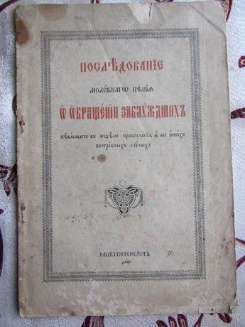 Последование молебенного пения 1902