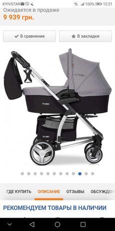 Детская коляска ,.EasyGo Virage Ecco 2 в 1