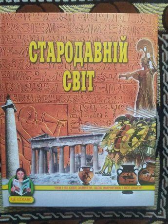 [Продается] книга Стародавній світ