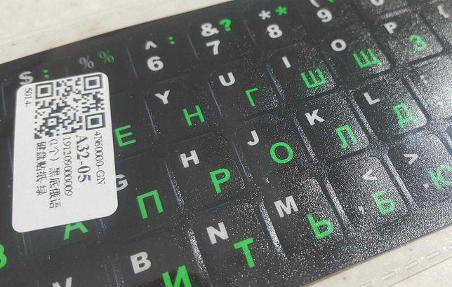 наклейки на клавиатуру 2 штуки бесплатная доставка через олх Укрпочта