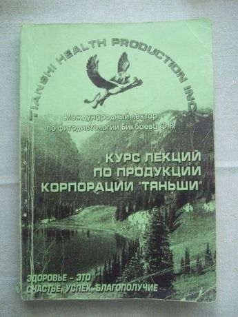 Фарида Бикбаева. Курс лекций по продукции корпорации тянши