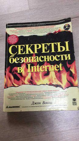 Джон Вакка. Секреты безопасности в Internet.