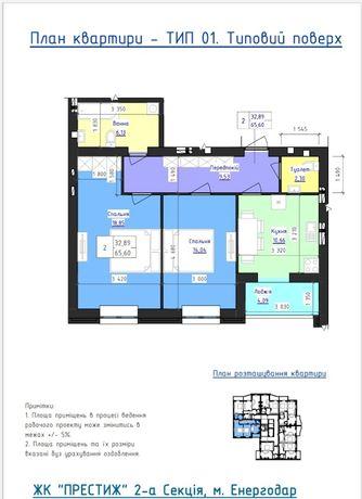 Продам 2ком. квартиру 69.24 кв.м. в новострое в г.Энергодар