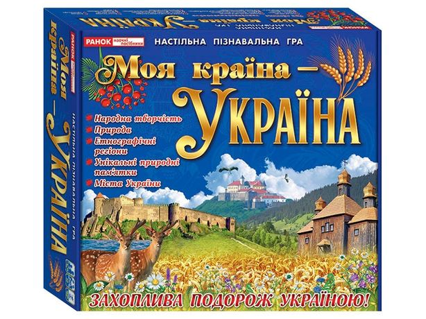 """Гра """"Моя країна -Україна"""""""