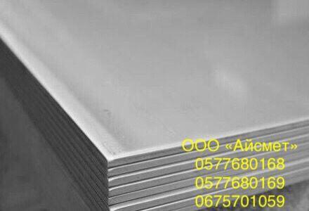 Листы, плита нержавеющая нерж 12х18н10т AISI 321 304 430 порезка