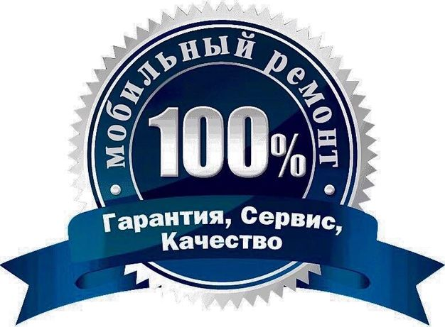 Ремонт телефонов, смартфонов, планшетов и ноубуков. рн. Черемушки