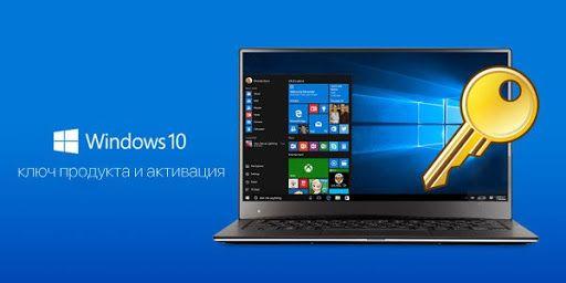 Линцензионный ключ для Windows 10 Home