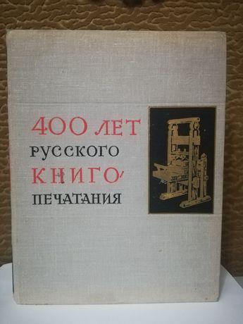 400 лет русского книгопечатания