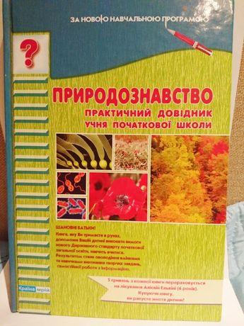 Природознавство. Практичний посібник учня початкової школи, Т. Сало