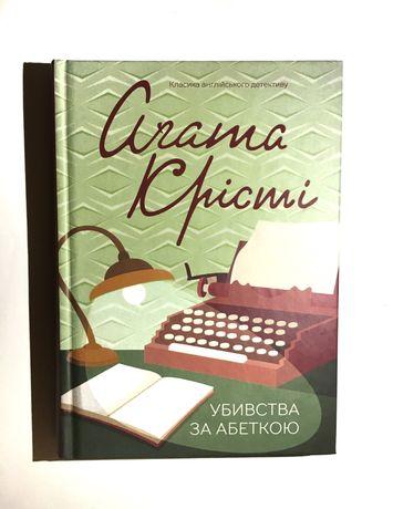 Книга «Вбивство за абеткою» Агата Крісті