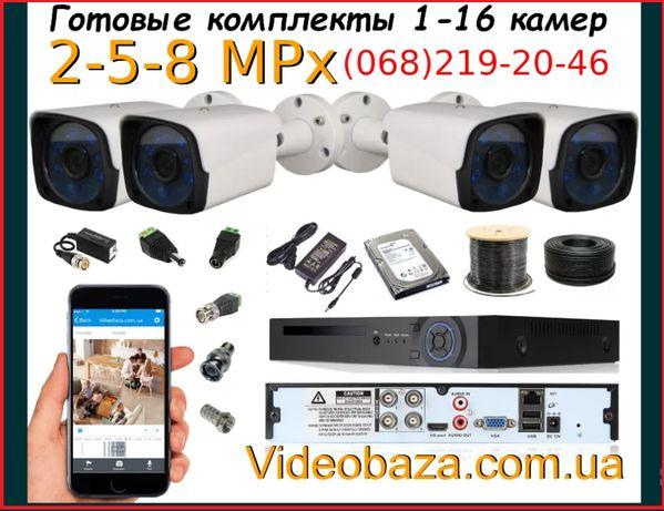 камери відео нагляду спостереження комплект 4 камери 2 5 8 мпкс