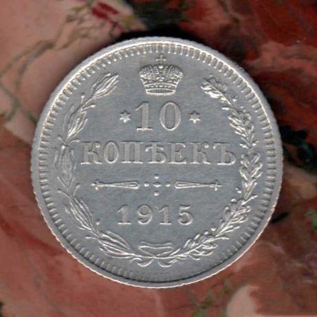 Царская серебряная монета 10 копеек 1915 год. Император Николай II.