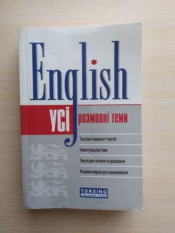 Книга збірник тем з англійської мови