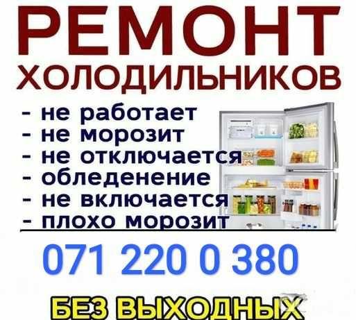 Ремонт холодильников Макеевка все Районы