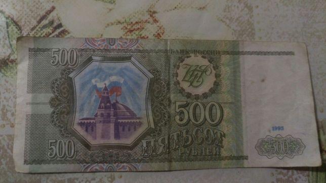 Русские 500 рублей 1993 год.