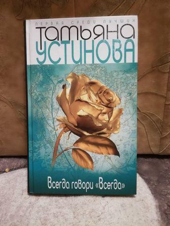 Татьяна Устинова «Всегда говори «Всегда»