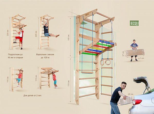 Шведские стенки от 1000 грн с дерева производитель доставка в Европу