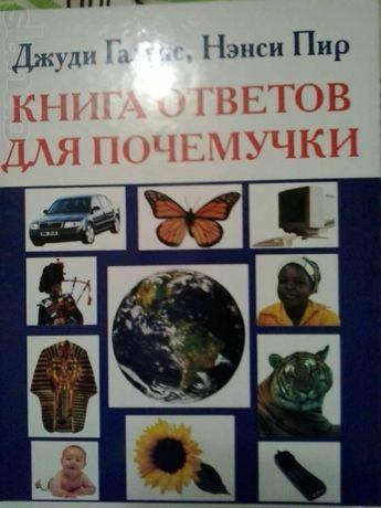 Энциклопедия(книга ответов для почемучки)
