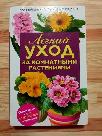 Легкий уход за комнатными растениями: новейшая энциклопедия