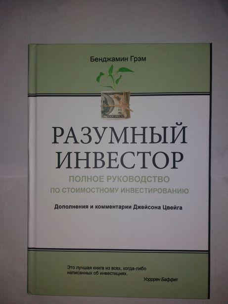 """Бенджамин Грэм """"Разумный инвестор"""""""