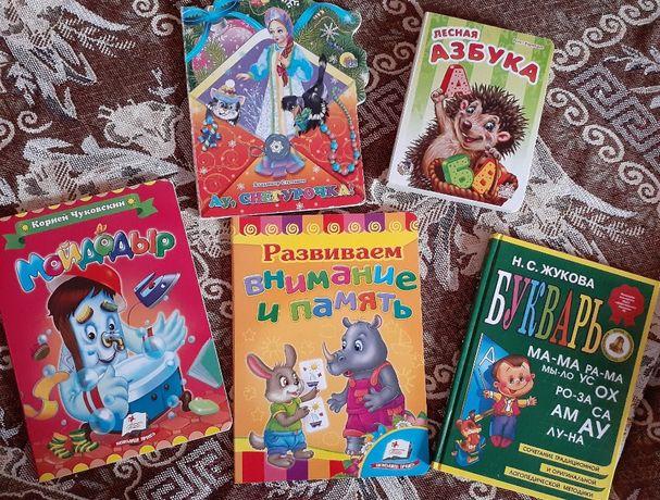 Продам книжки для малыша в нормальном состоянии б/у Днепр/пересылка/