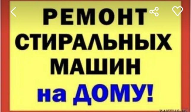 Ремонт стиральных машин по Харькову