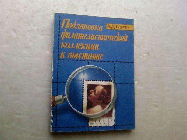 Гдалин А.Д.Подготовка филателистической коллекции к выставке.