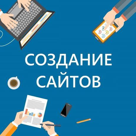 Создание и продвижение сайтов   Доработка сайтов   Продвижение сайтов