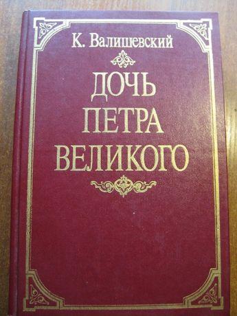 Валишевский, Дочь Петра Великого, Россия, 1911, репринт