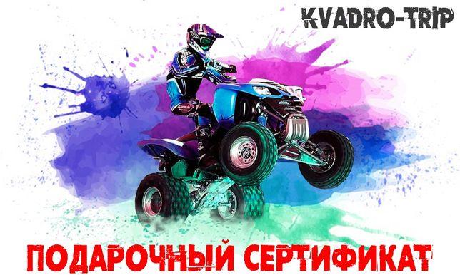 Подарочный сертификат, Катание на квадроциклах, Экстрим в Одессе