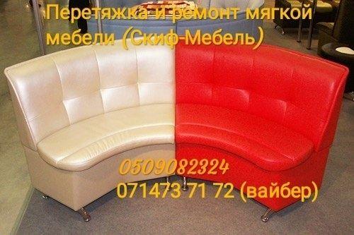 Стулья,кресла,матрасы, диваны ( ремонт и перетяжка мебели) Скиф-Мебель