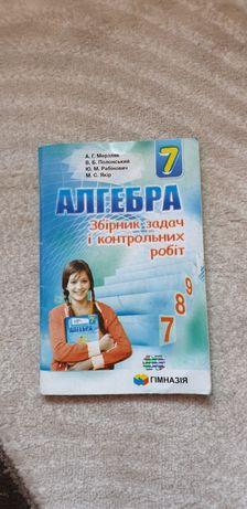 Алгебра збірник 7,8клас