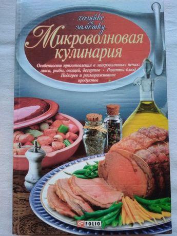 Микроволновая кулинария. Книга рецептов