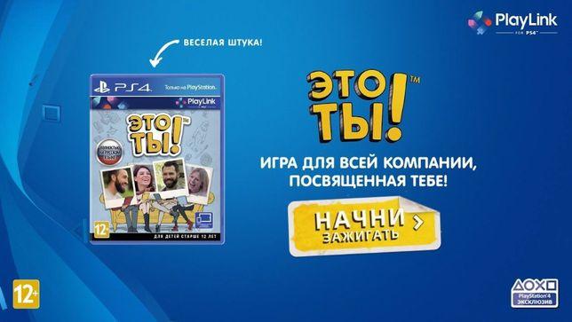 Продам код активации игры Это ты! для PS4/PS5