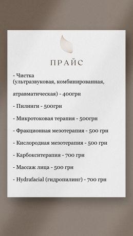 Косметолог Оболонь