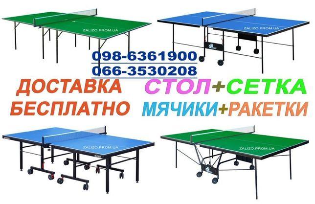 Настольный теннис АКЦИЯ Теннисные столы + сетка, ракетки Стіл тенісний