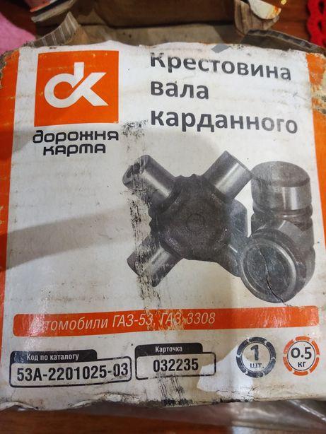 Крестовина карданного вала ГАЗ 53, ГАЗ 3308