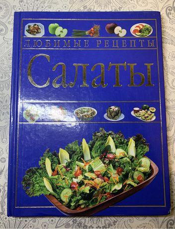 Книга кулинарная Рецепты салаты