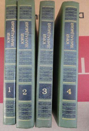 Юрія Збанацького, 4 тома