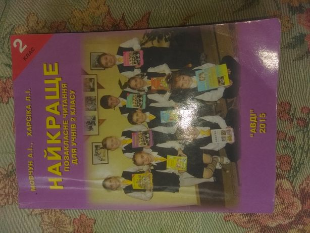 Найкраще, учебник, пособие 2,3 классы